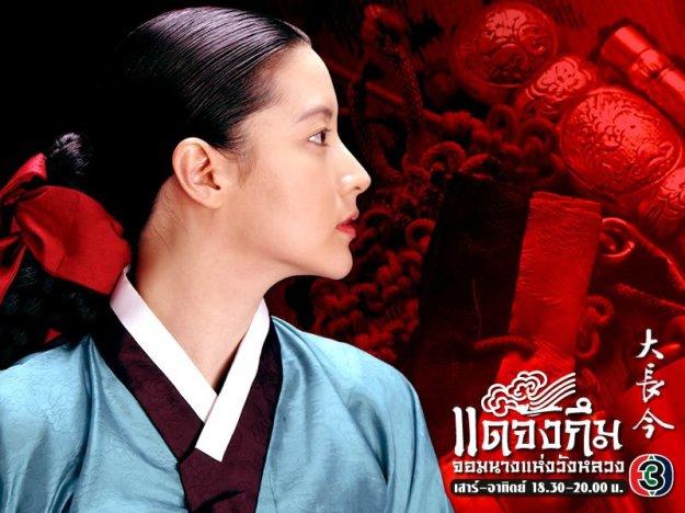 The wisdom of Dae Jang Geumhttp://www.koreandrama.org/wp-content/uploads/2006/06/daejanggeum3.jpg